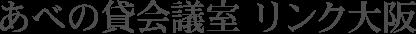 あべの貸会議室 リンク大阪