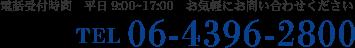 TEL 06-4396-2800