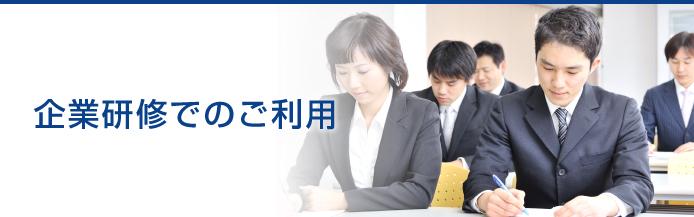 企業研修での利用