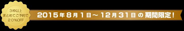 8月1日~12月31まで期間限定キャンペーン