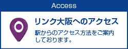 リンク大阪へのアクセス