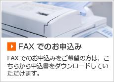 FAXでのお申込み