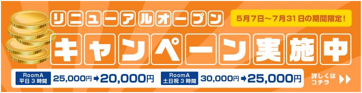 リニューアルオープンキャンペーン!ルームAの料金が5000円OFF!