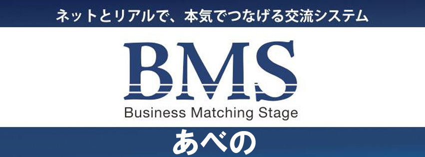 2015年5月26日開催【あべの1週年記念回】リアルBMSはビジネスマッチングに特化した会