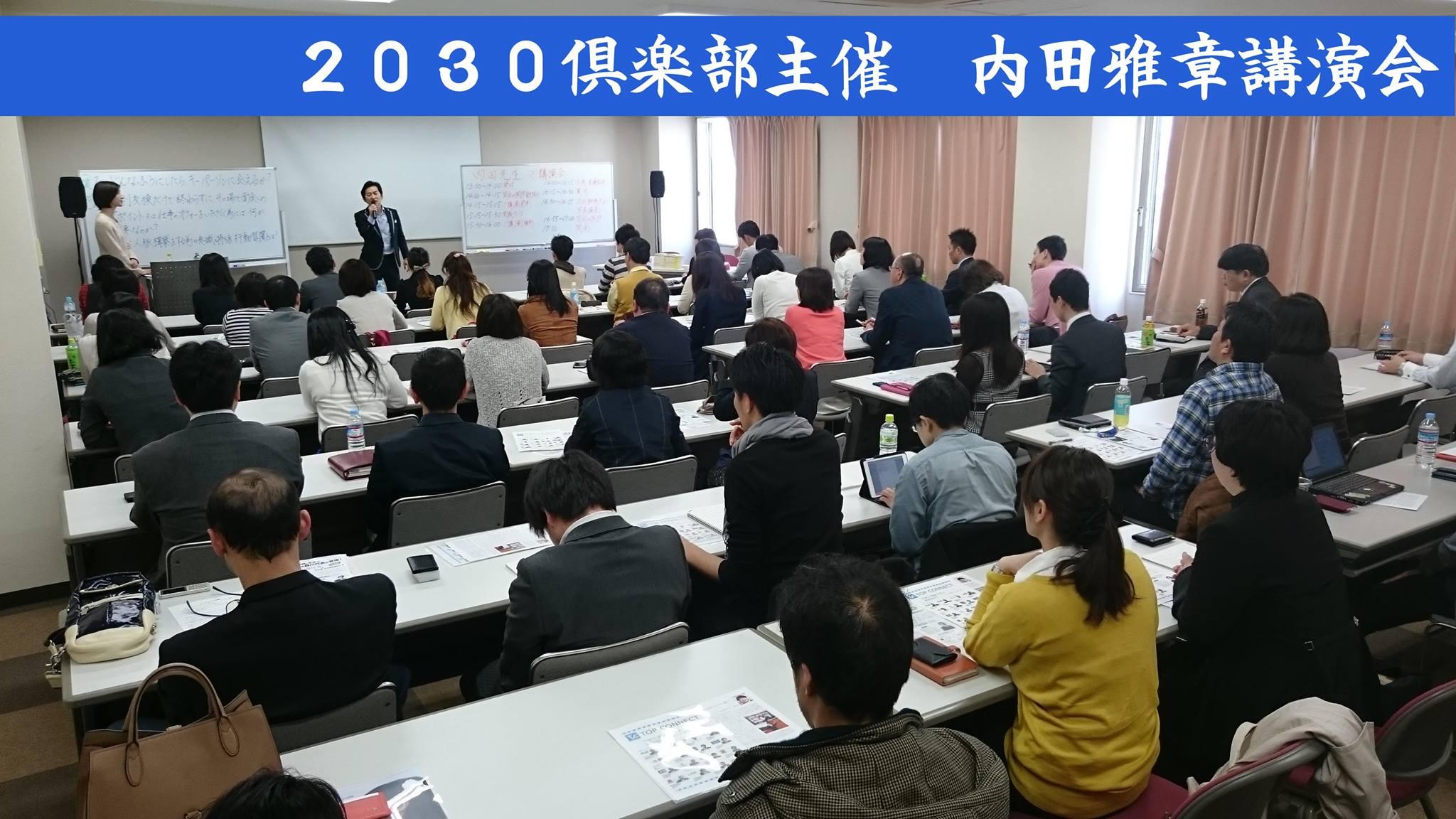 2030倶楽部主催 内田雅章講演会 人脈と時間を無駄にするな!〜ありったけの人脈をWin-Winに変えるためにやるべき3つの方法〜