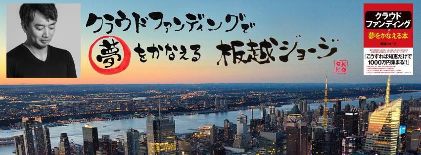 7月21日(火)開催 クラウドファンディング勉強会 in 大阪 天王寺 講師: 板越ジョージ氏