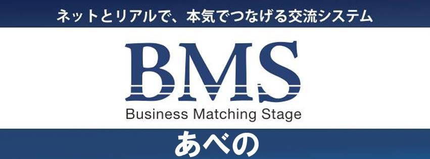 7月28日(火)開催 【第15回】リアルBMSあべの☆ビジネスマッチングに特化した会
