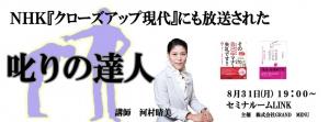 8月31日開催【満席につきお申し込み終了】NHK 【クローズアップ現代】にも放送された『叱りの達人』河村晴美オープンセミナー