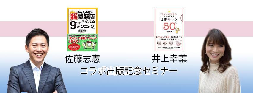 【11月6日開催】 佐藤志憲☓井上幸葉 出版記念コラボセミナー