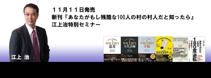 【11月17日開催】  新刊『あなたがもし残酷な100人の村の村人だと知ったら』ミニセミナー&江上治特別セミナー