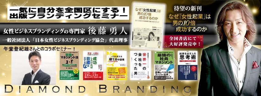 【11月1日開催】一気に自分を全国区にする! 出版ブランディングセミナー