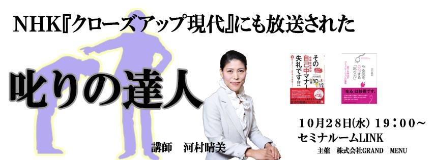 10月28日開催【60名限定】NHK 【クローズアップ現代】にも放送された『叱りの達人』河村晴美オープンセミナー