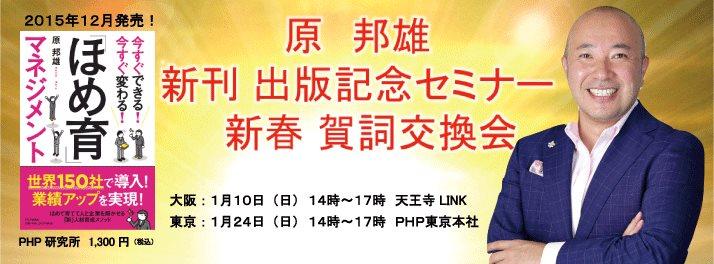 【1月10日開催】原 邦雄の新刊出版記念セミナー