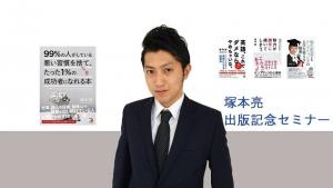 【2月2日開催】塚本亮 出版記念セミナー『99%の人がしている悪い習慣を捨て、たった1%の成功者になれる本』