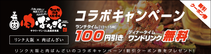 阿倍野肉食大衆酒場 肉ばんざい 割引クーポン券プレゼント!
